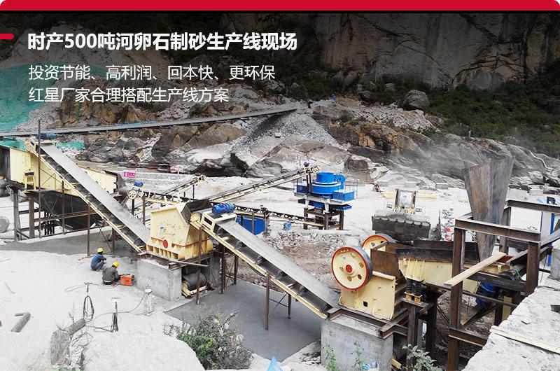 时产500吨河卵石制砂生产线现场
