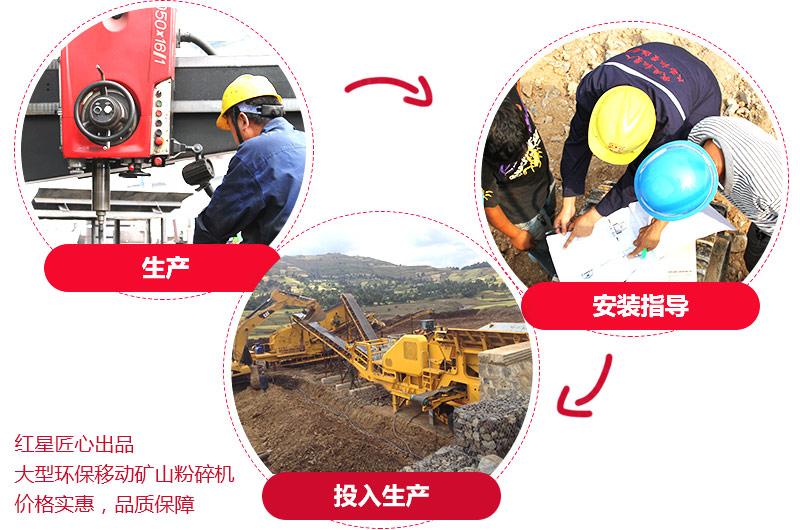 红星大型环保矿山移动粉碎机价格实惠