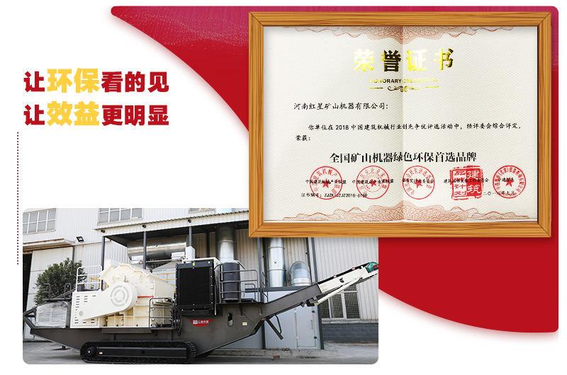 红星环保移动破碎站得到环评标准认证