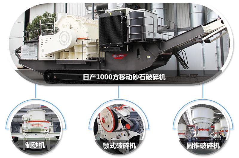日产1000方移动砂石破碎机,可搭载多种主机型号,各种破碎功能齐全