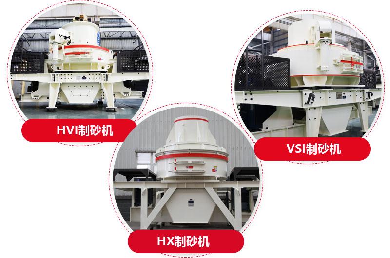 制砂机系列,型号多样,提供现货