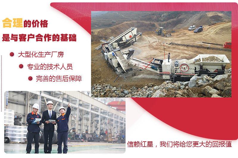 时产450吨HX履带液压移动石头破碎站价格实惠