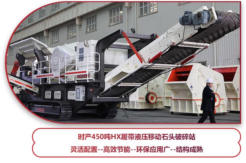 时产450吨HX履带液压移动石头破碎站智能灵活