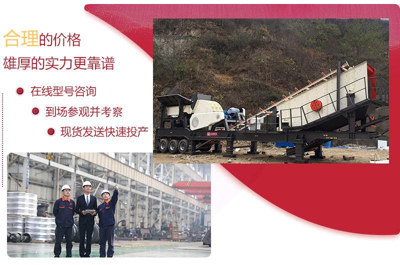 红星重型车载碎石机厂家实力雄厚