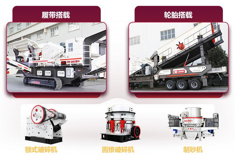 可搭载各种破碎机的车载移动破石机