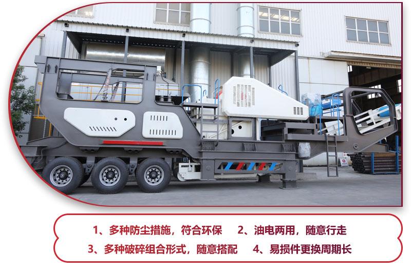 自行式沙石破碎机全新优势,提高生产效益30%