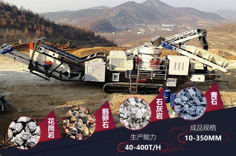 日产300吨环保移动磕砂机应用广泛