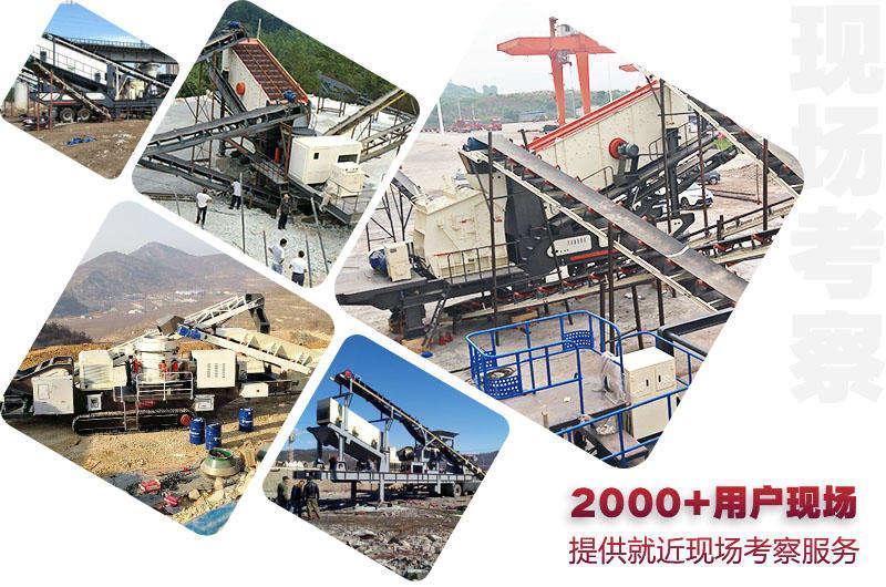 各地移动式大型石头粉碎机生产现场供免费考察