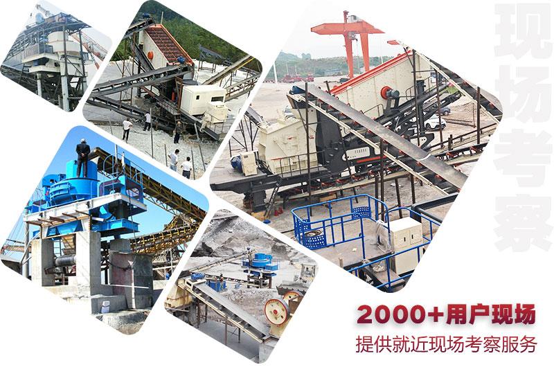 石料厂瓜子石制砂机生产线现场合集