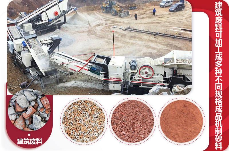 建筑垃圾制沙成多种不同规格机制砂成品