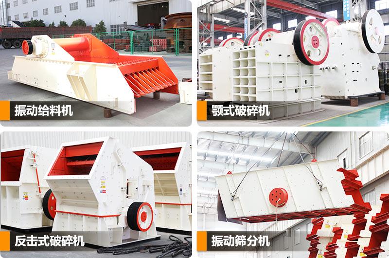 环保型石子生产线成套设备型号不同,价格不同