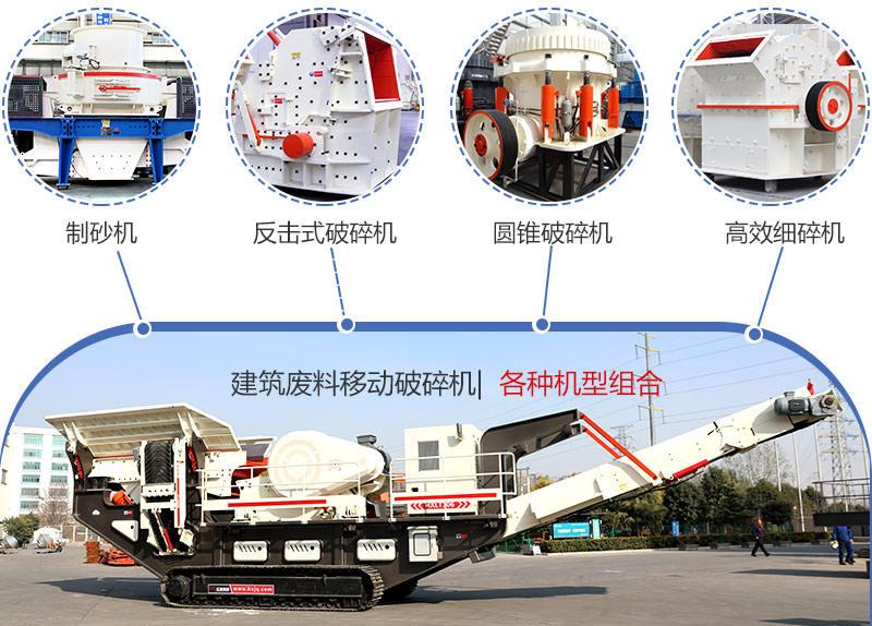 时产200吨建筑废料移动破碎机多种机型组合