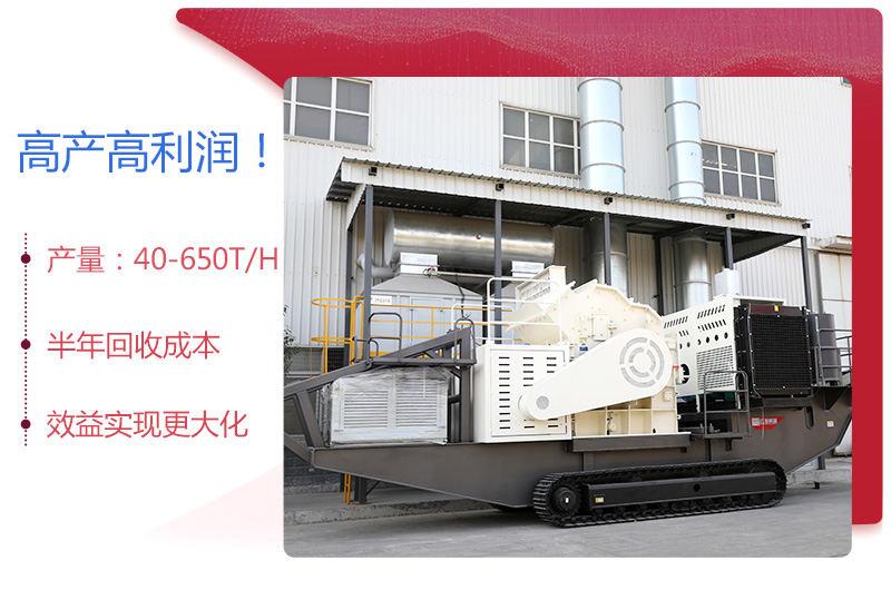 时产200吨建筑废料移动破碎机