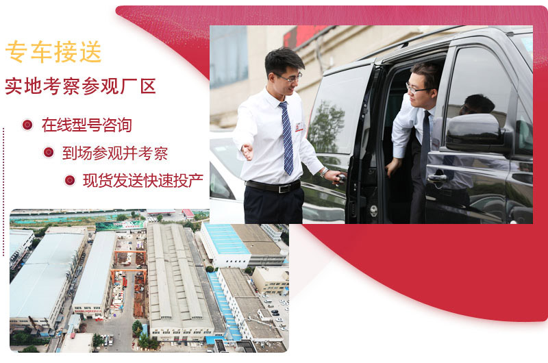 专车接送,厂区考察可免费咨询
