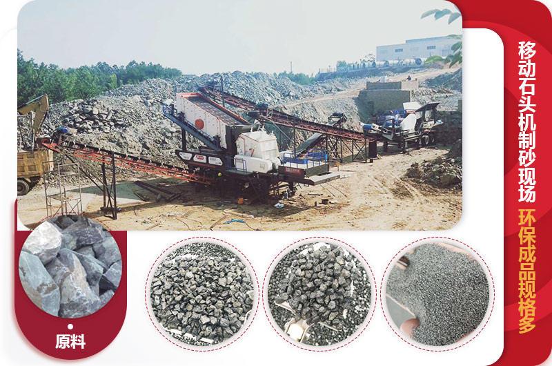 环保机移动制砂生产线现场