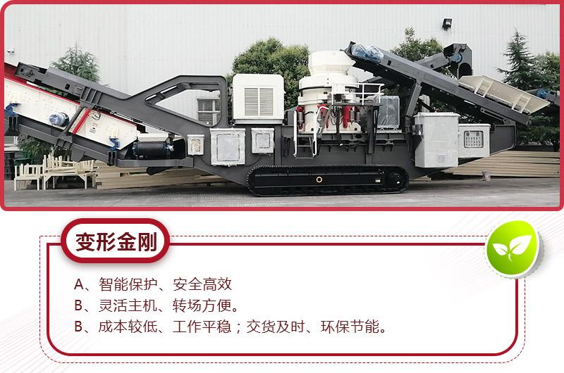 每小时产300吨石子移动破碎机,环保节能