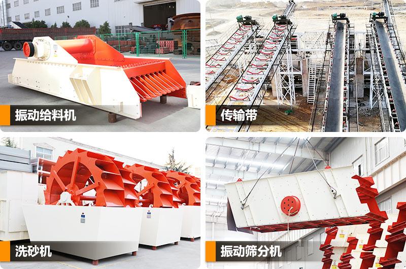 石料生产线辅助设备