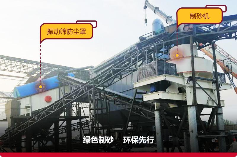 湖南时产100吨花岗岩制砂生产线现场