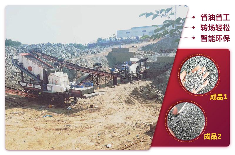 智能环保的小型移动石头粉碎机现场