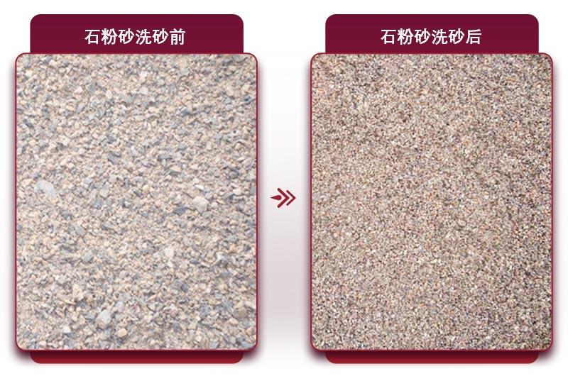 石粉洗沙前后对比图