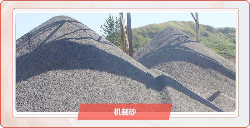 成品石灰石碎石(机制砂)