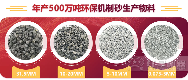 多种成品规格机制砂