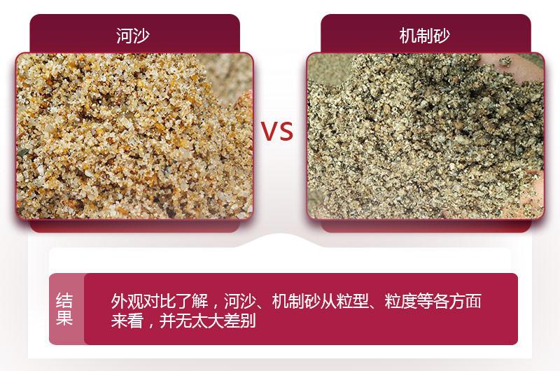 人工砂对决天然砂
