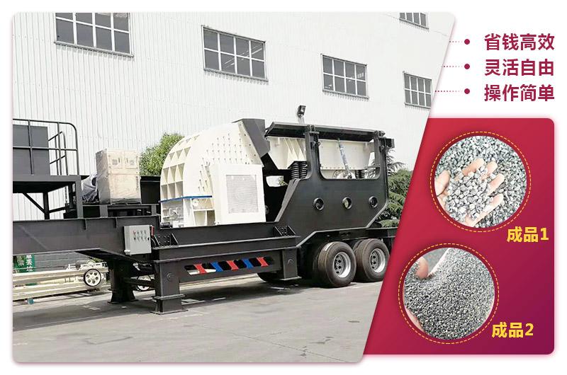 移动式砂石制砂破碎机:随地移动更方便