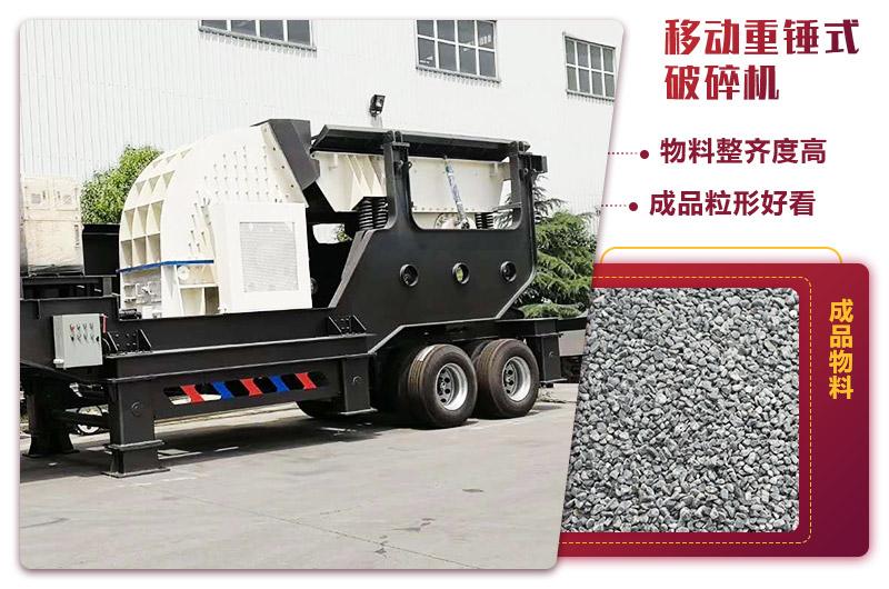 可移动的锤式制砂机,出料粒度均匀