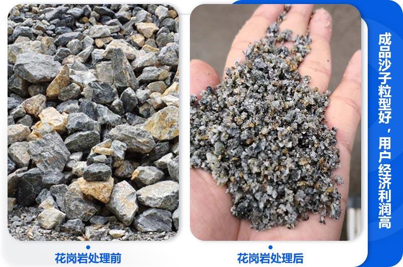 花岗岩处理前后图