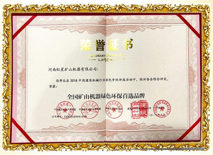 河南红星设备环保证书