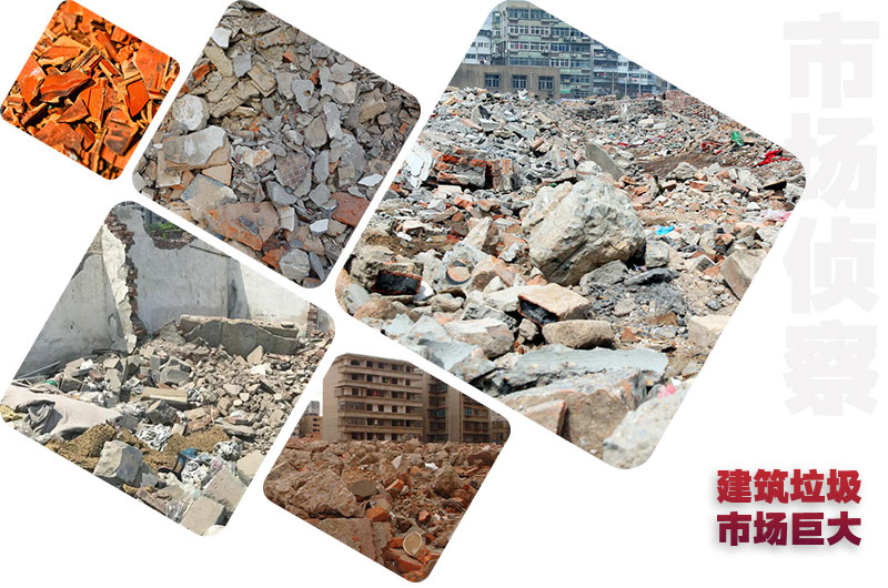 建筑废料市场庞大