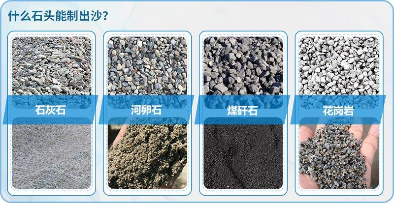 各类石头造沙成品