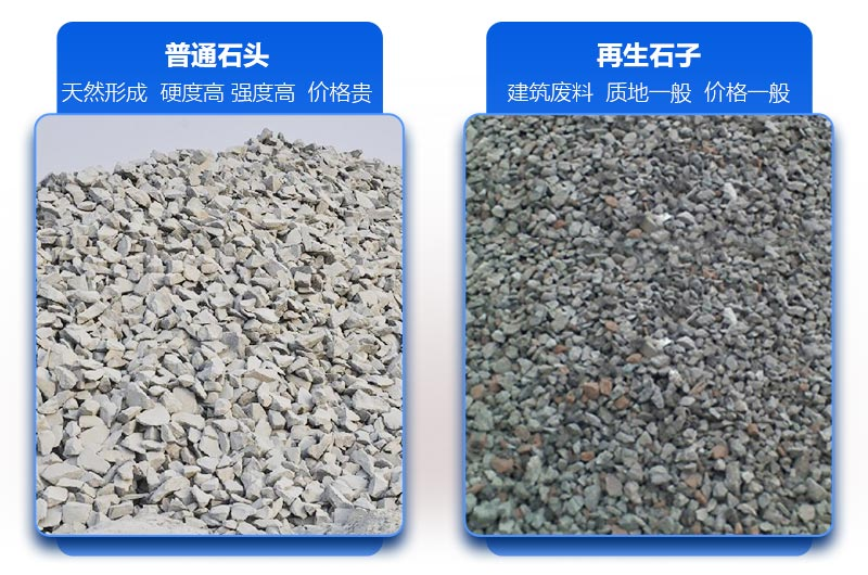 再生石子和普通石子的区别