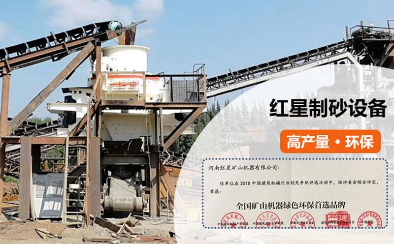 时产300吨的制砂设备