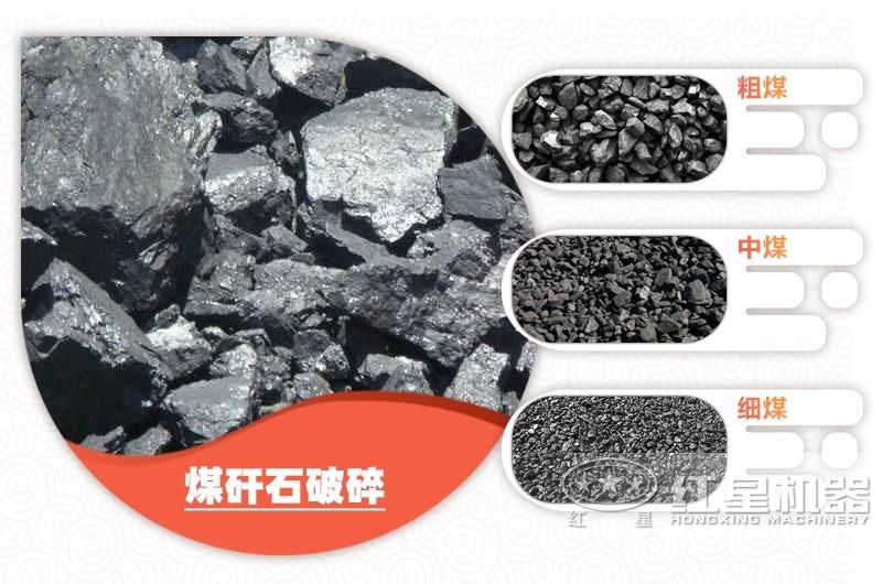 煤矸石破碎不同规格粒度,用途广