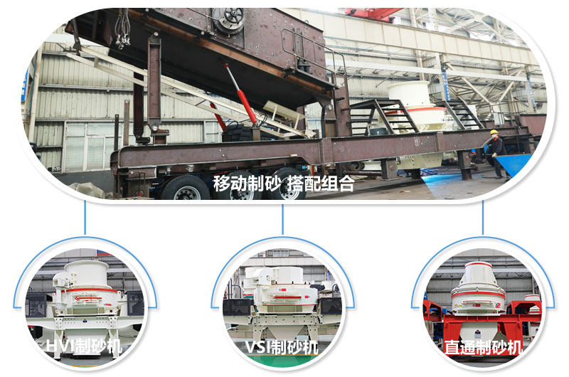 移动石粉加工设备可搭配各种类型制砂机