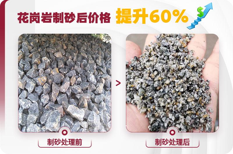 花岗岩下脚料制砂前后对比
