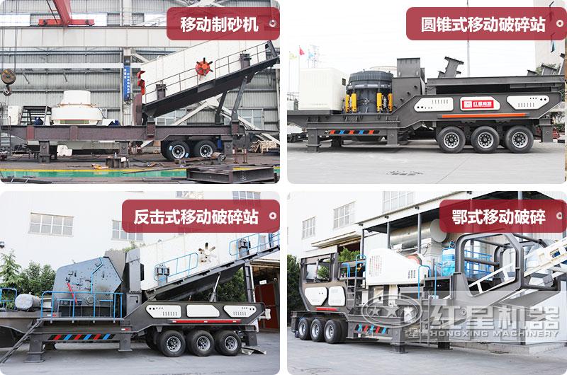 """""""四种类型""""的环保石料生产线移动设备"""