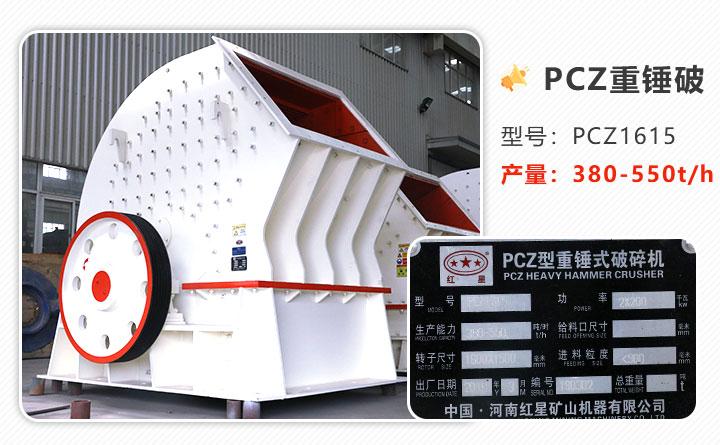 PCZ1615重锤式破碎机参数信息