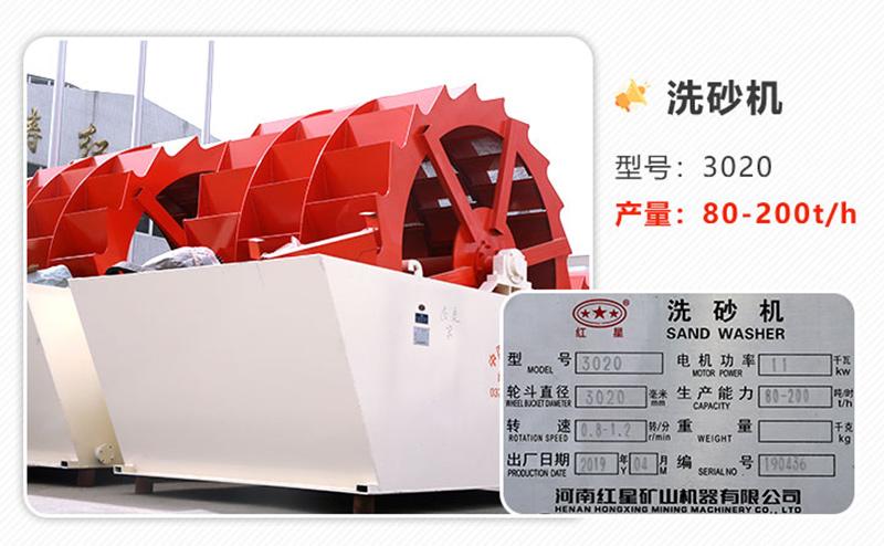 时产200吨机制砂洗沙设备型号