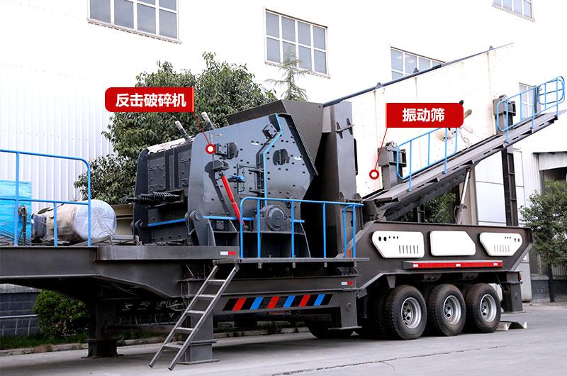 反击破筛分移动式破碎机:配备柴油发电机