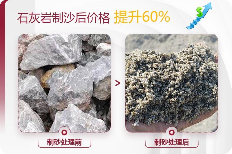 石灰岩制沙前后图