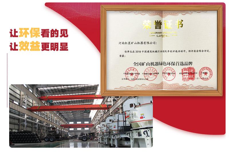 红星设备符合国家环保标准