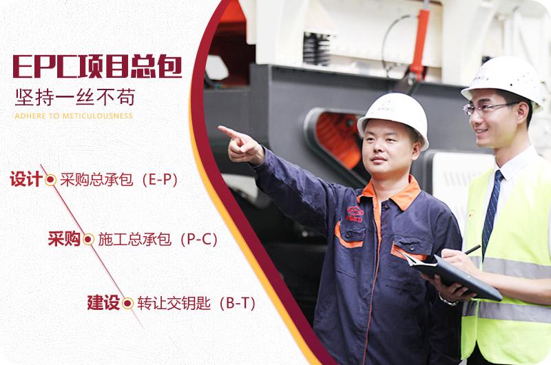红星提供EPC项目总包服务,让您省心省力省钱