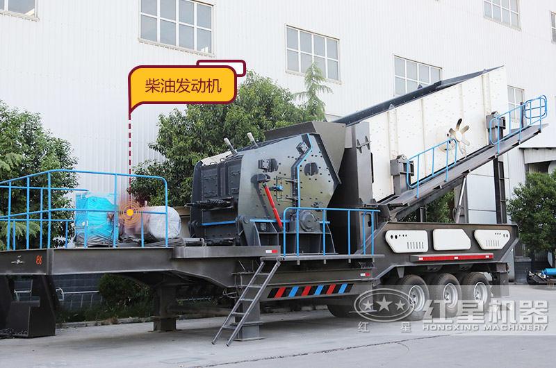 移动式矿厂破碎生产线设备