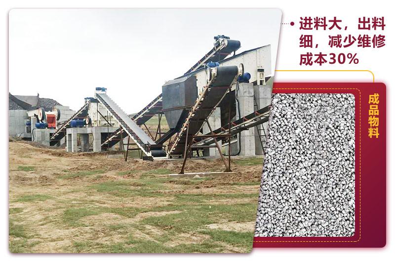 时产100吨花岗岩生产现场,投资少,反击制砂石粉少