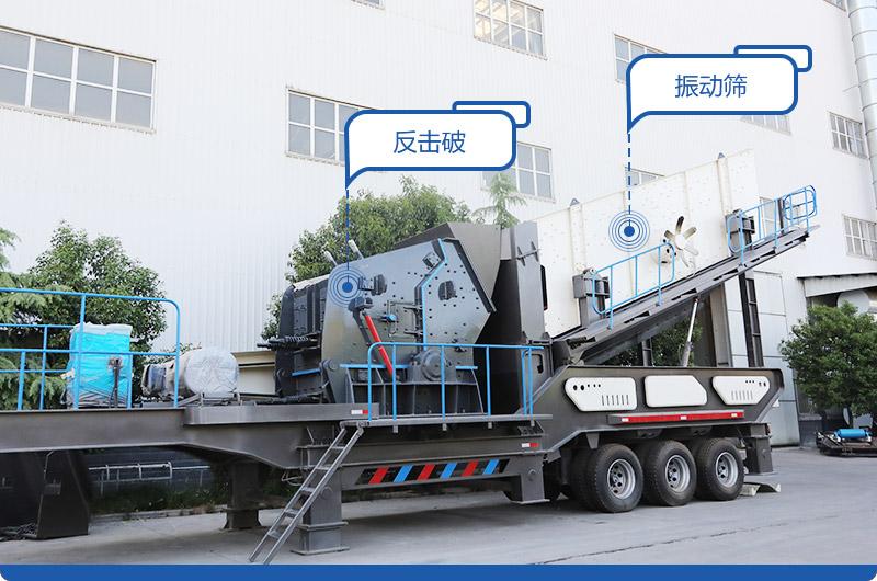 二合一配置移动砂石料生产线(反击破)