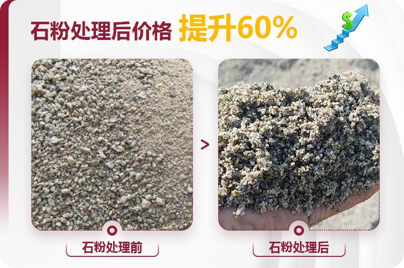 石粉处理前后图