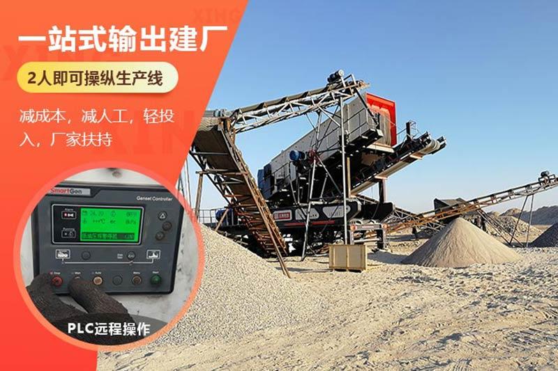 时产量150吨车载破碎制砂一体机